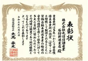 北海道運輸局長表彰